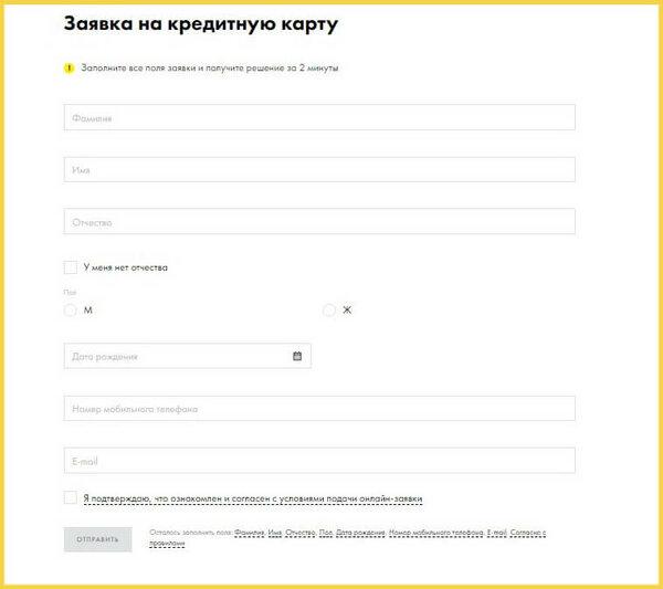 онлайн заявка на кредитную карту альфа банка 100 дней челябинск