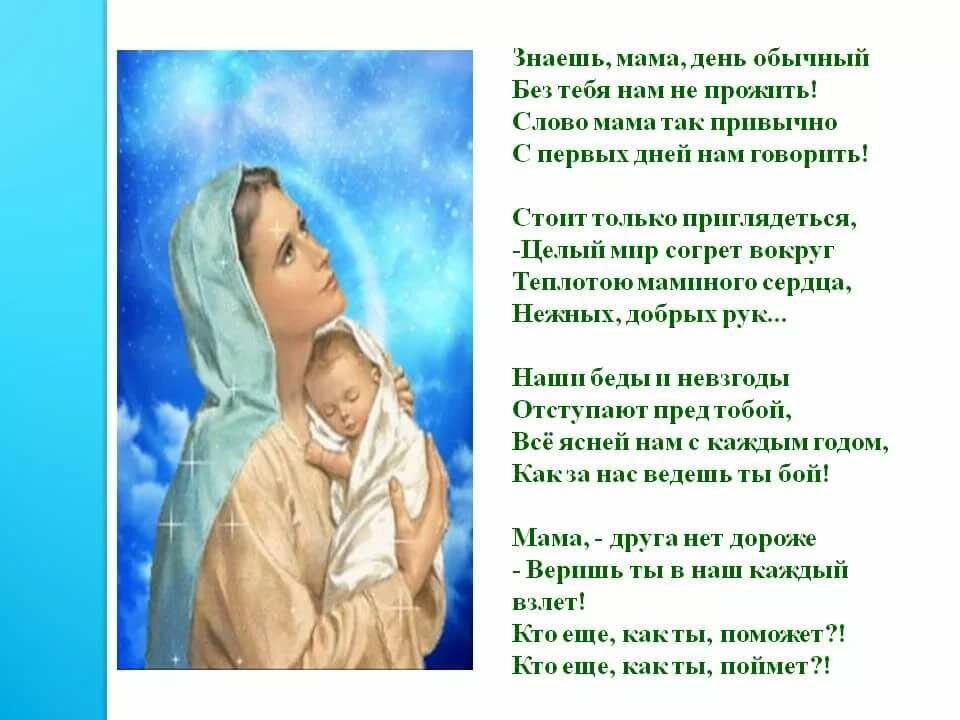 Красивые стихи мамам в день матери до слез