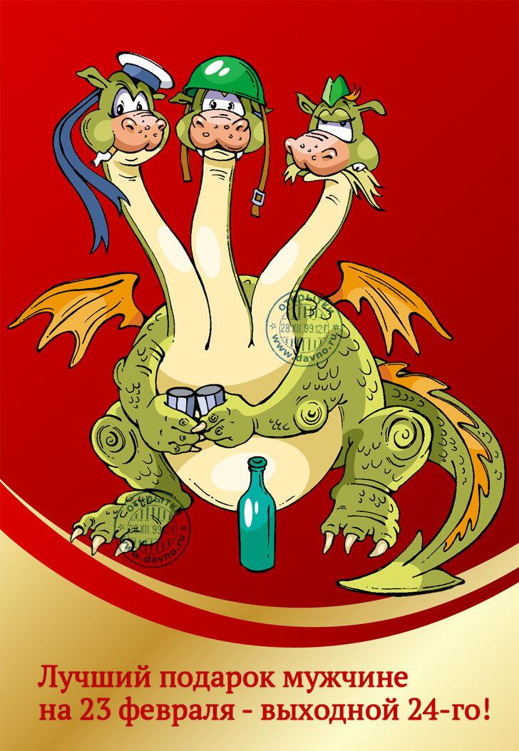 Анимация прикольные, поздравления в картинках смешные с 23 февраля