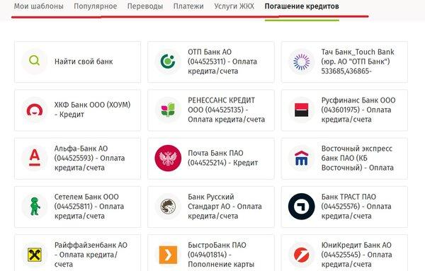 банк русский стандарт оплатить кредит онлайн