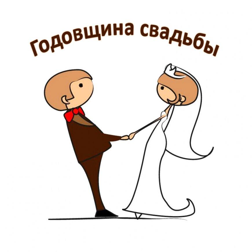 Смешные рисунки на годовщину свадьбы, открытка советском