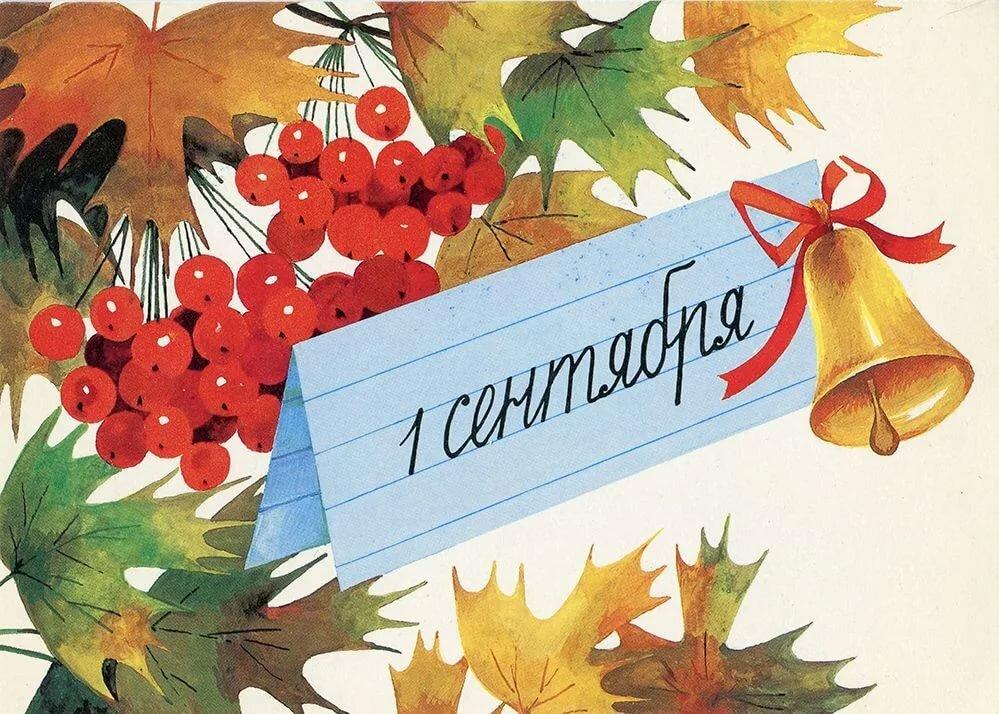 Арт открытки с 1 сентября, 1960