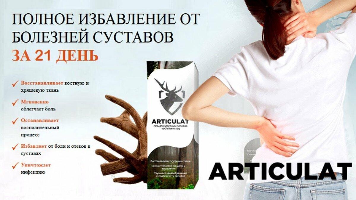 ARTICULAT для суставов в Комсомольске-на-Амуре