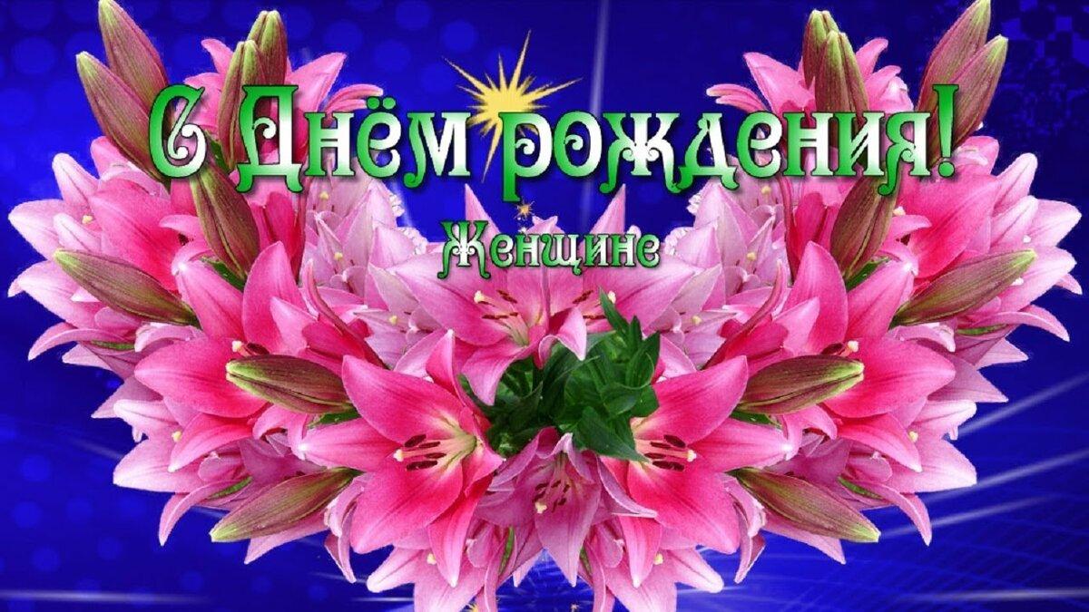 Открытки с днем рождения женщине с лилиями красивые, добрых