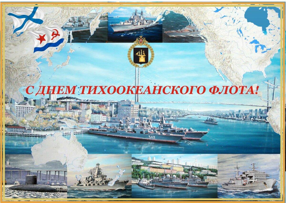 Открытка тихоокеанского флота, летие школы