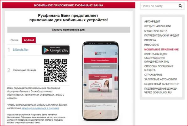 ооо русфинанс банк оплата кредита онлайн
