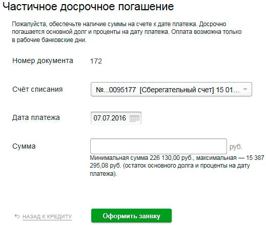 оплатить кредит онлайн банк открытие