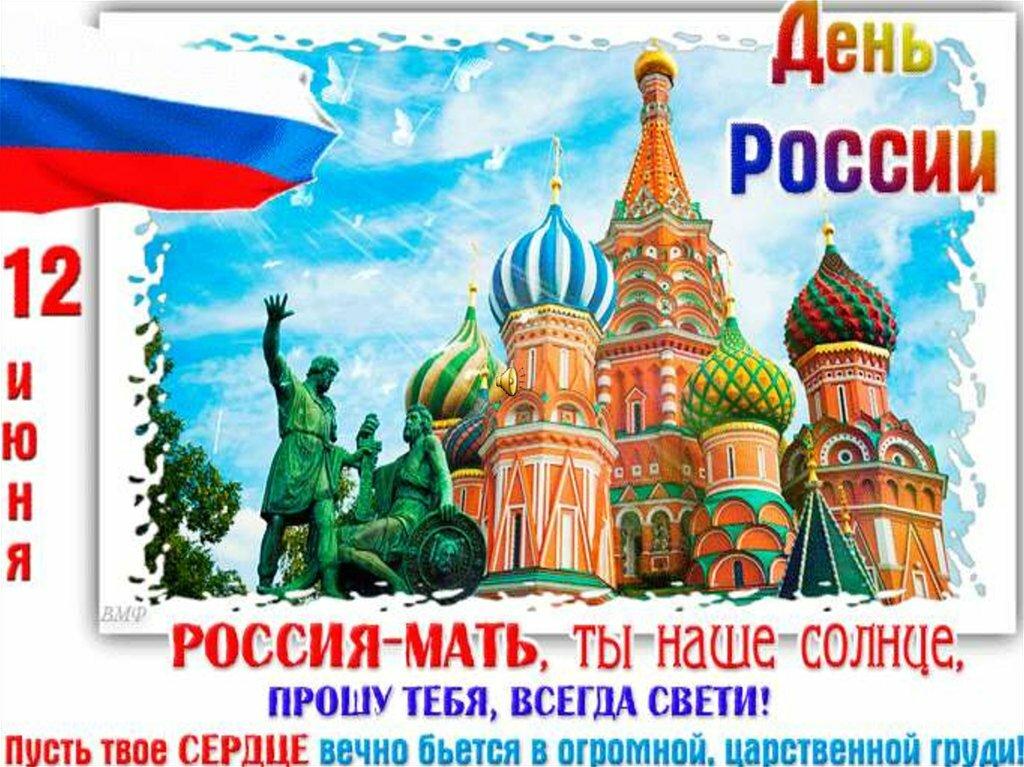 Открытка с днем россии поздравление, картинки
