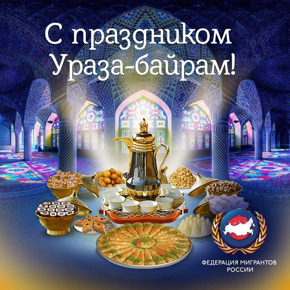 Открытка ураза-байрам на русском, для открыток