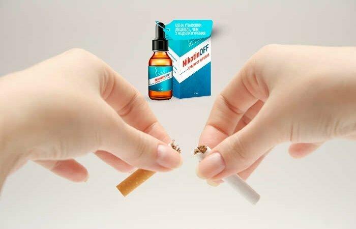 NikotinOFF - капли от курения в Самаре