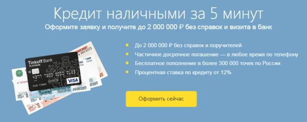 онлайн заявка на кредит в каком