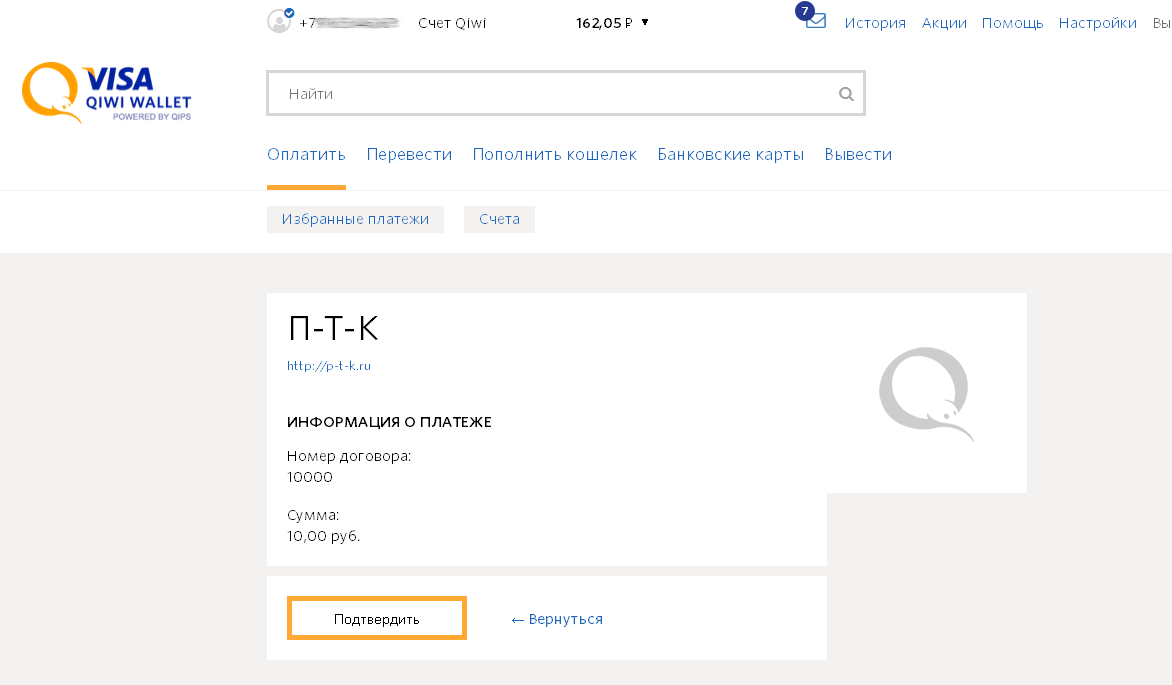 официальный сайт оплатить картой без смс подтверждения казино