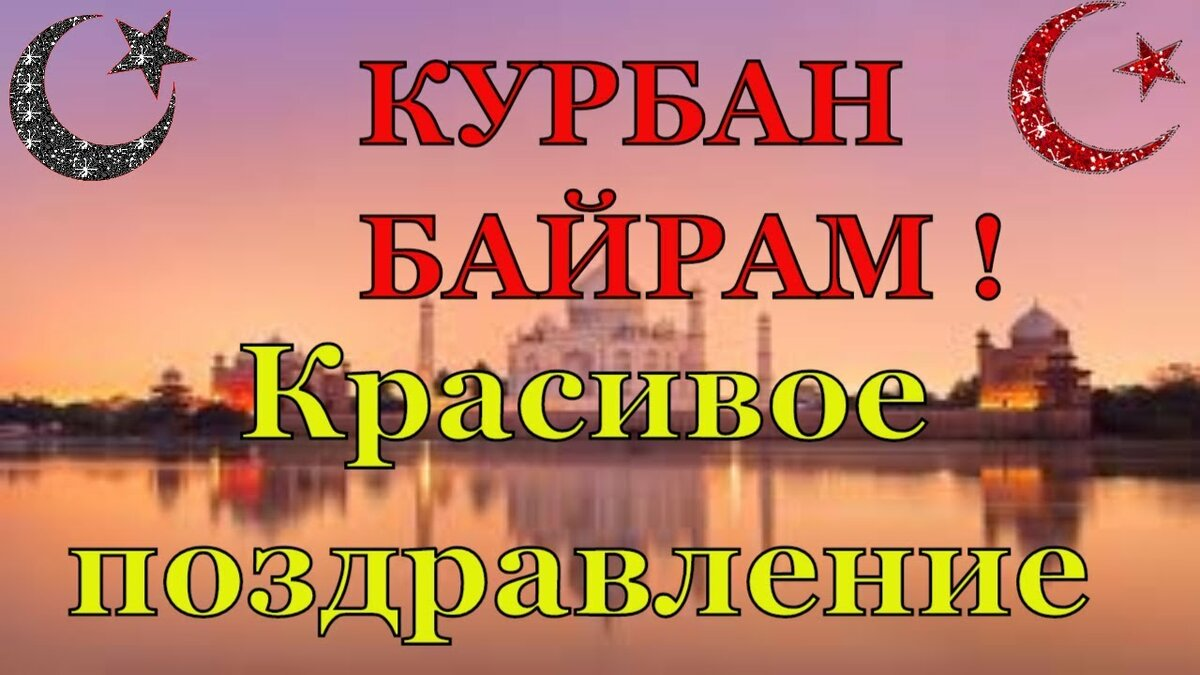 Открытка с днем курбан-байрам на азербайджанском
