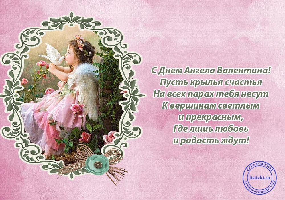 Музыкальные открытки с днем ангела валентине