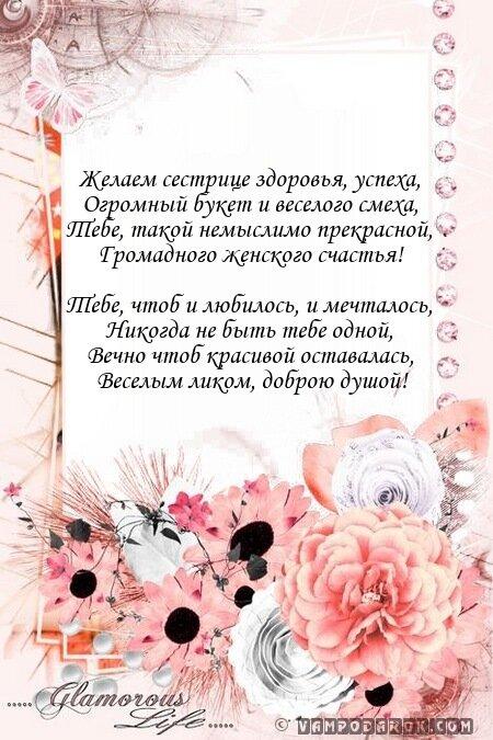 Поздравления с днем рождения сестренка душевные поздравления