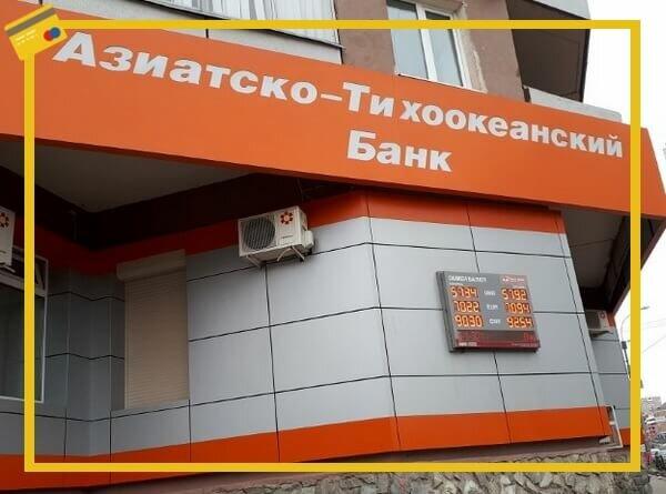банк атб взять кредит заявка наличными