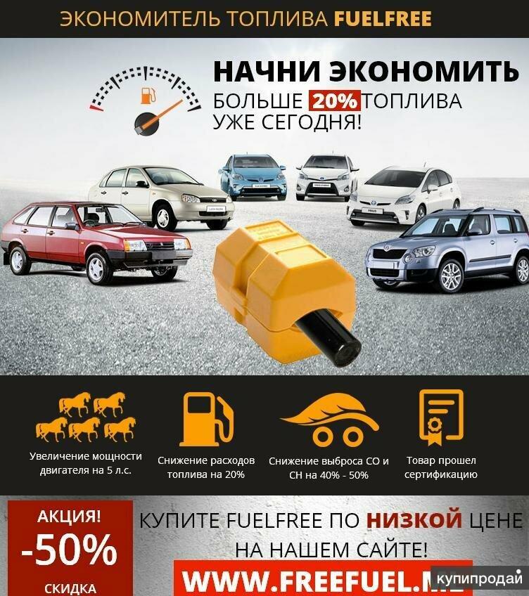 FUELFREE экономитель топлива в Жуковском