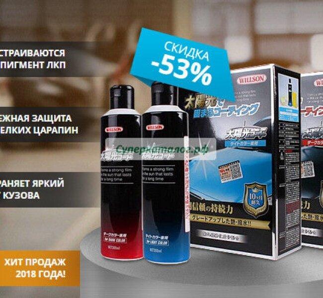 Willson Taiyoko coat - защита вашего автомобиля в Санкт-Петербурге