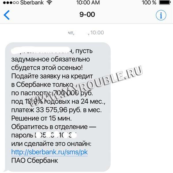 Оформить заявку на кредит в сбербанке онлайн заявка сбербанк россии