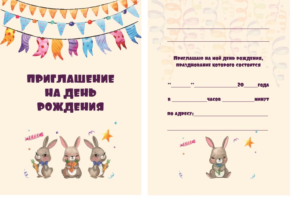 Распечатать пригласительные открытки для детей на день рождения
