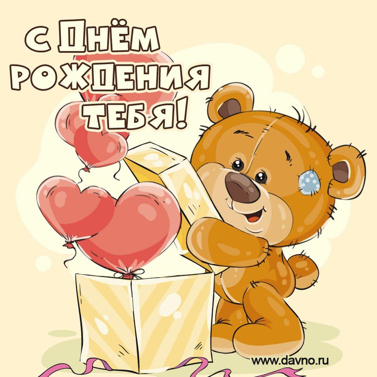 очках пожелание с днем рождения медведя утвердила новый формат
