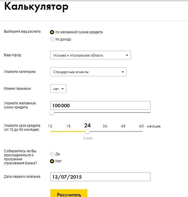 Оформить экспресс кредит онлайн с моментальным решением санкт-петербург