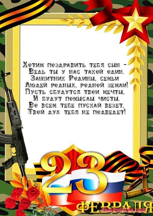 этом часть поздравление с 23 февраля сыну отслужившему армию лучший