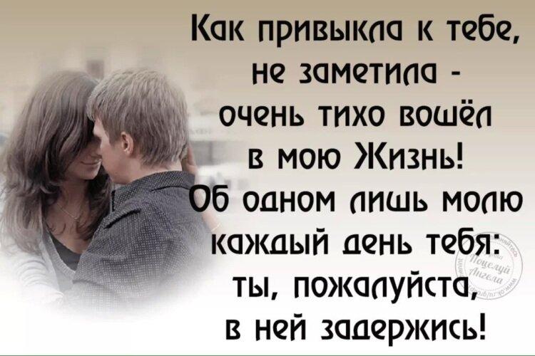 фразы для любимого человека в картинках изображены как