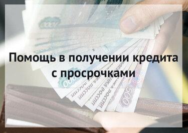 помощь в получения кредита украина ставка по кредиту овернайт в рб
