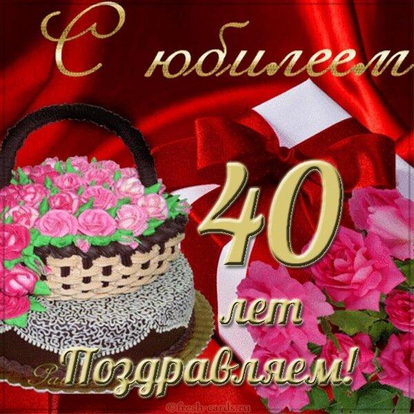 Поздравление наталье 40 лет