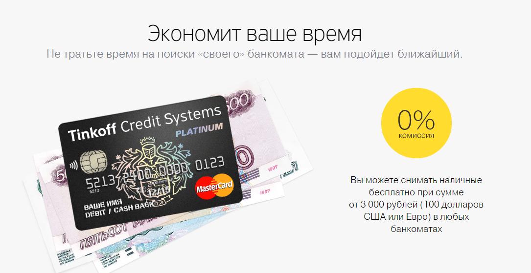 кредитные карты с возвратом процентов