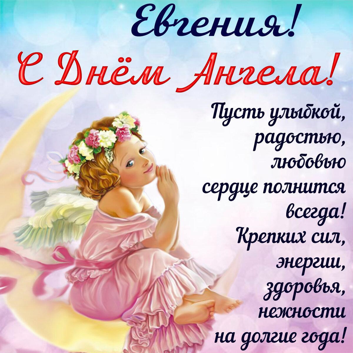 Любимой маме, день ангела у евгении открытки