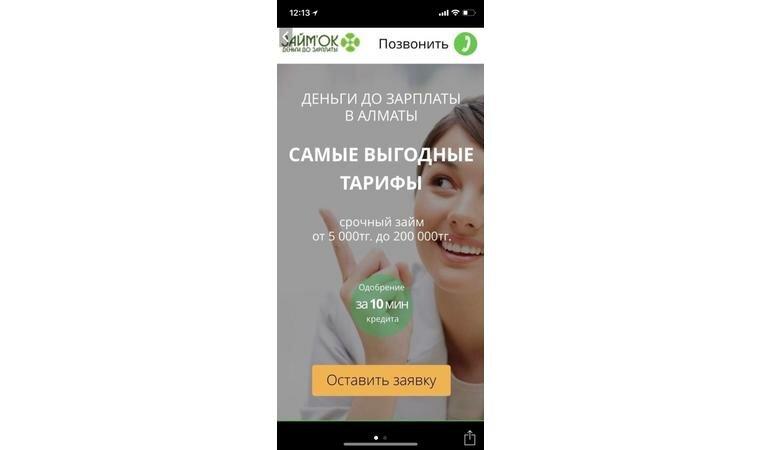 где взять деньги до зарплаты алматы www vostbank ru официальный сайт оплатить кредит