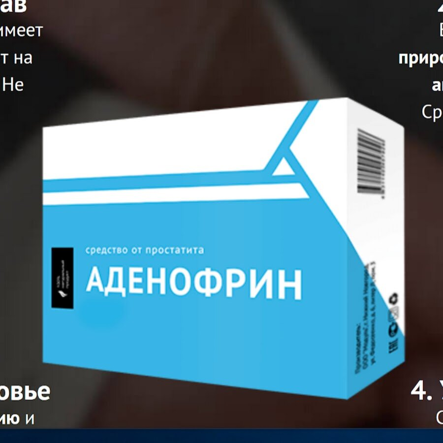 Аденофрин от простатита в Сургуте