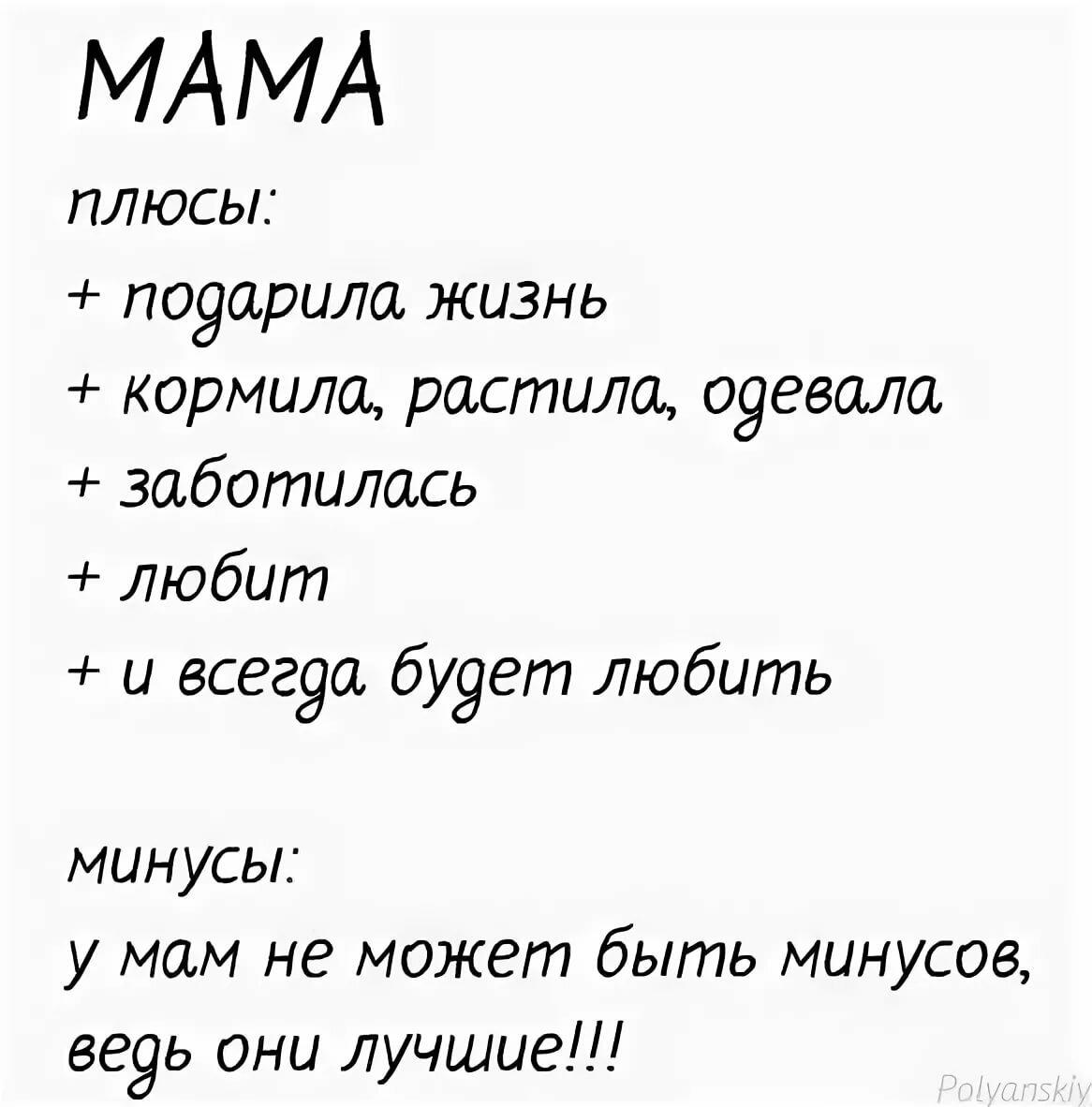 Мама я тебя люблю картинки стих