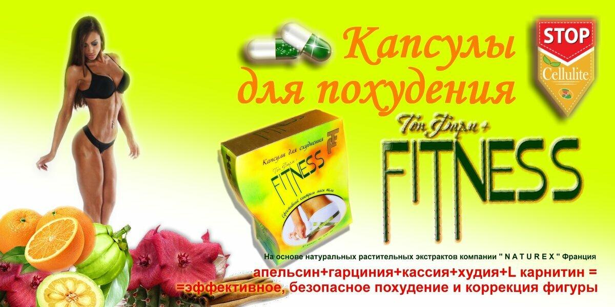 Верное Средство Для Похудения.