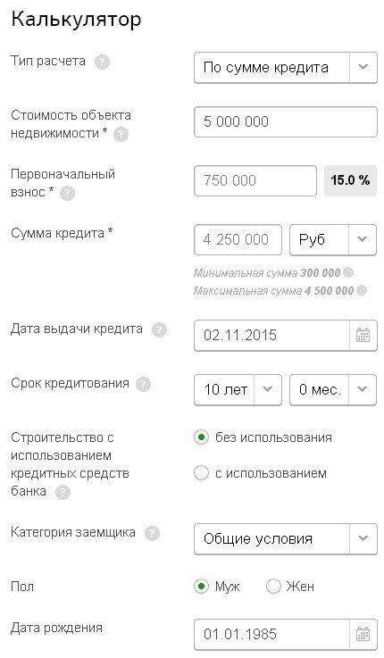 Рассчитать кредит калькулятор онлайн с досрочным погашением я индивидуальный предприниматель как взять кредит