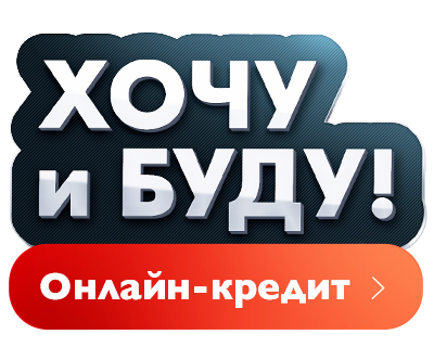 Уралсиб банк волгоград кредит