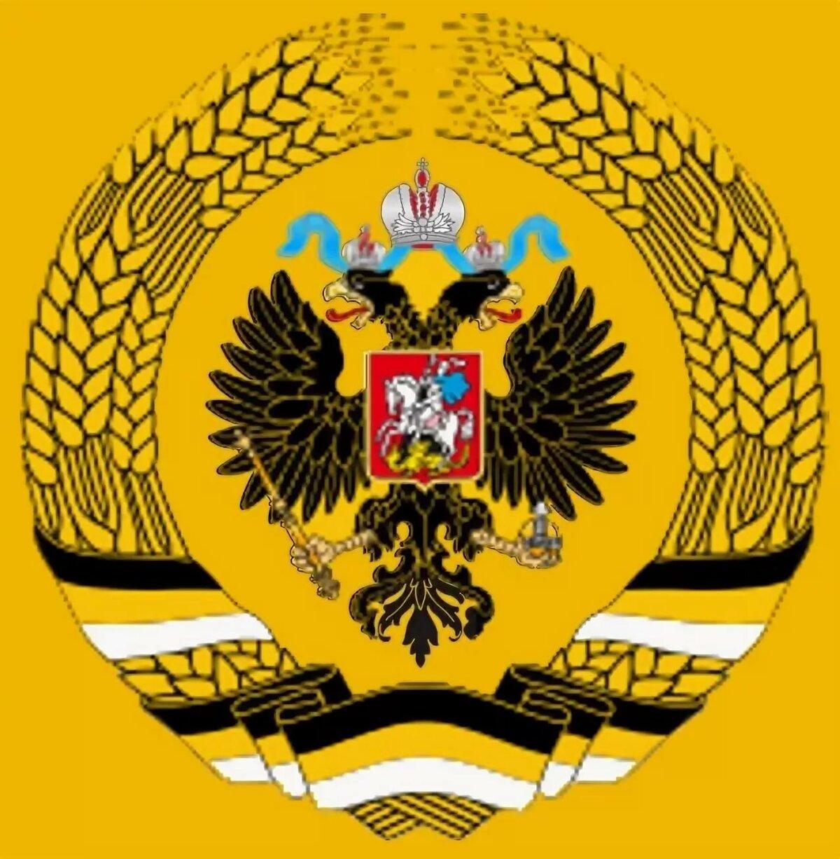 картинка герб имперский рек
