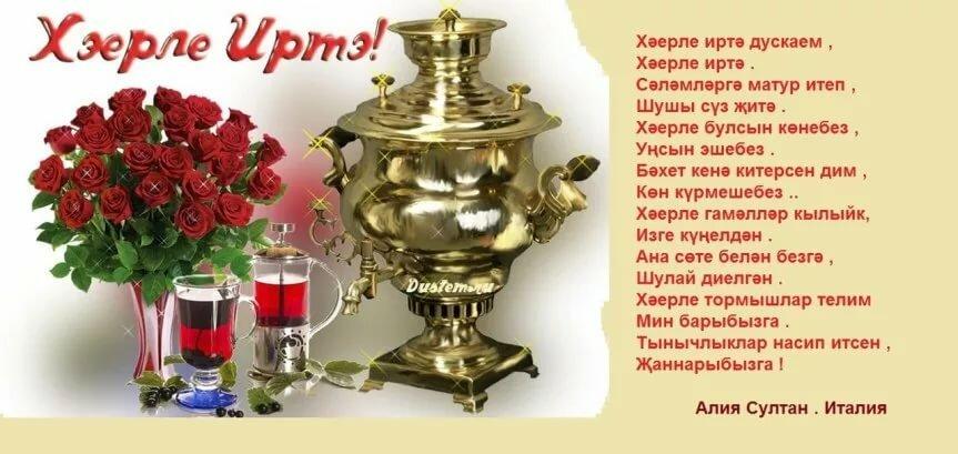 год гроб татарча открыткалар хэерле иртэ сочетание кофейных