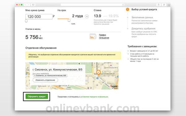 Кредит сбербанка онлайн с моментальным решением взять кредит по телефону в банках
