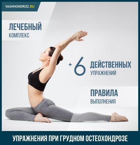 верно! Идея гимнастика при остеохондрозе спины грудной отдел этом
