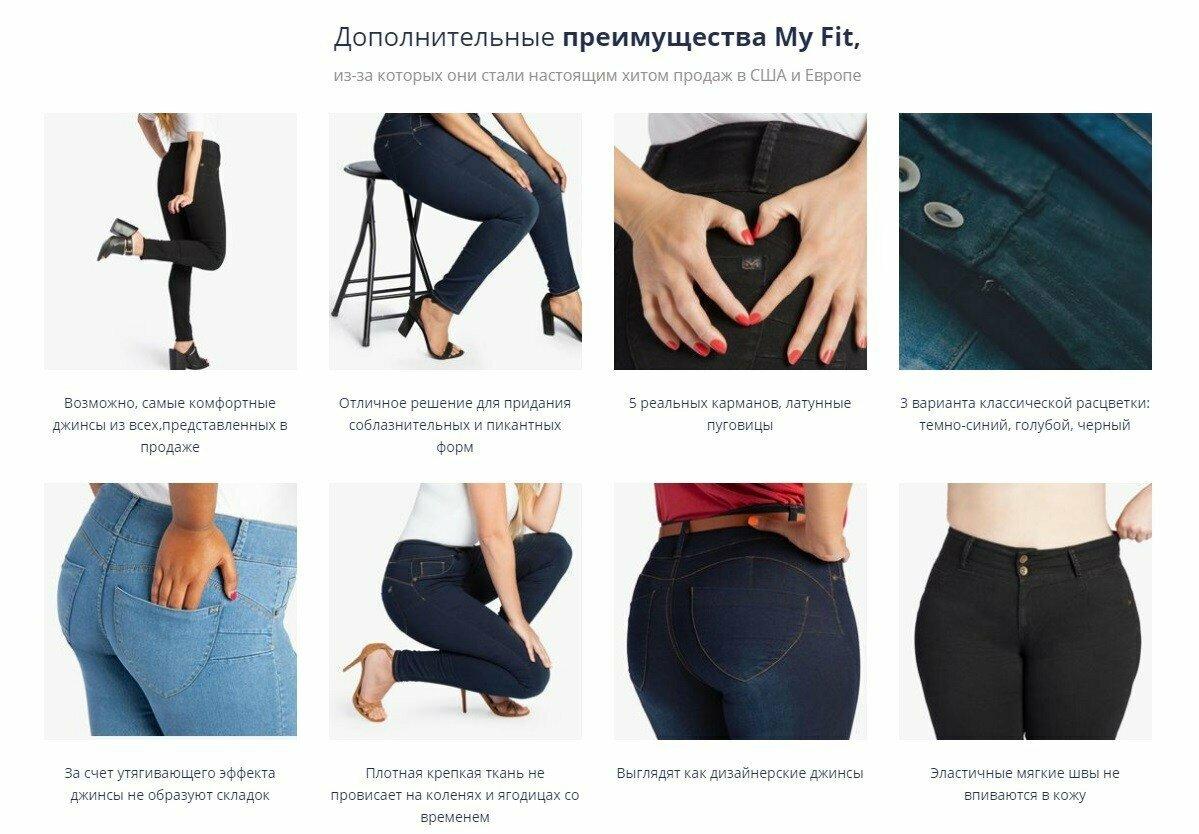 Утягивающие джинсы MyFit в Горловке
