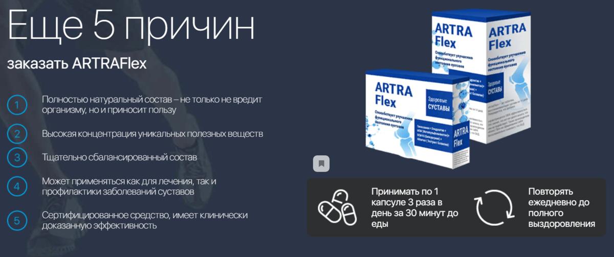 ARTRA Flex для суставов в Рязани