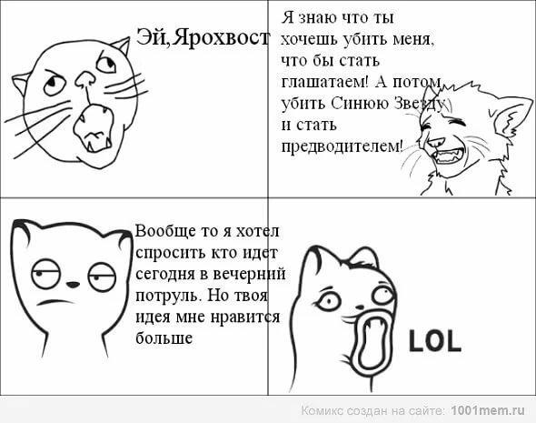 Золотому, коты воители смешные картинки с надписями до слез