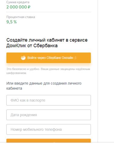 Онлайн заявка на кредит безопасно ли это скачать приложение хоум кредит онлайн