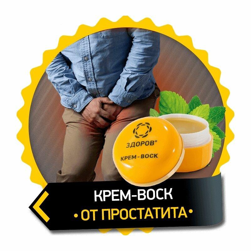Крем-воск от простатита в Самаре
