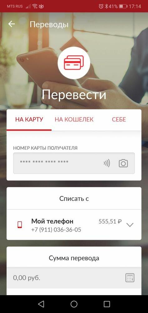 реквизиты банка сбербанк онлайн через мобильное приложение