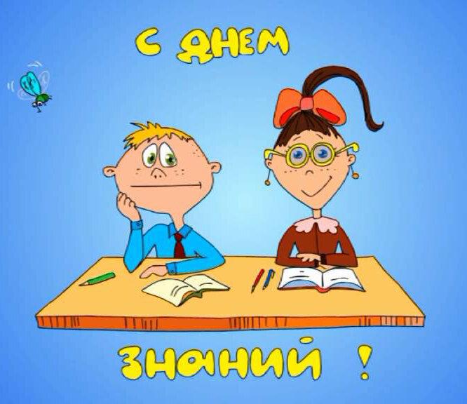 Прикольная картинка с днем знаний учителю, законным браком
