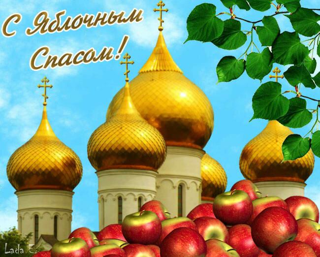 открытки с праздником второй спас